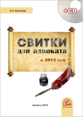 Свитки для адвоката в 2015г. + CD