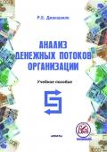 Анализ денежных потоков организации. Учебное пособие.