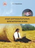 Ауыл шаруашылығының бухгалтерлік есебі + (CD)