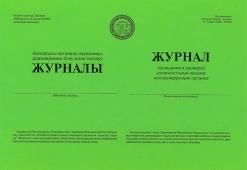 Журнал посещений и проверок должностными лицами контролирующих органов