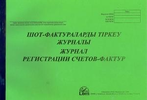 Журнал регистрации счетов-фактур