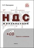 НДС в Казахстане: просто о сложном. Комментарии к налоговому кодексу РК. Часть 1. + CD