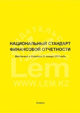 Национальный стандарт финансовой отчетности . Введен в действие 31.01.2013г