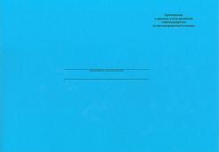 Приложение к журналу учета движения нефтепродуктов на автозаправочной станции