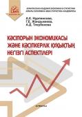 Кәсіпорын экономикасы және кәсіпкерлік құқықтың негізгі аспектілері