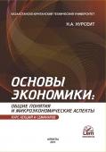Основы экономики: общие понятия и микроэкономические аспекты. Курс лекций и семинаров