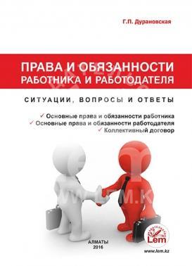 Права и обязанности работника и работодателя. Ситуации, вопросы и ответы.