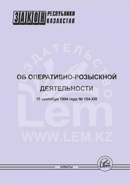 Закон РК об оперативно-розыскной деятельности