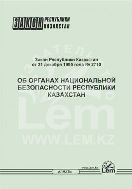 Закон РК об органах национальной безопасности