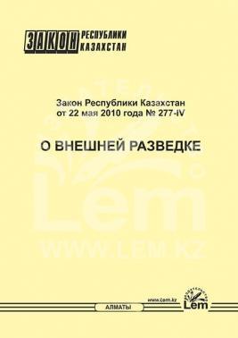Закон РК о внешней разведке