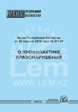Закон РК о профилактике правонарушений