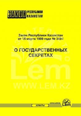 Закон РК о государственных секретах