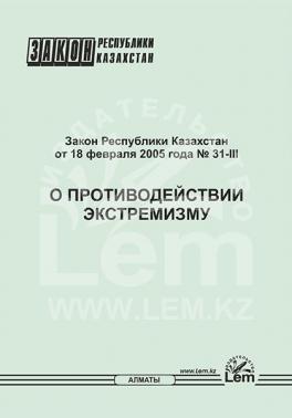Закон РК о противодействии экстремизму