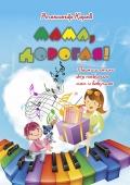 Мама, дорогая! Песни и стихи для любимых мам и бабушек