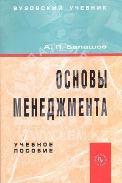 Основы менеджмента. Учебное пособие.