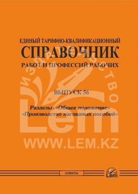 ЕТКС. Выпуск 56. Изготовление наглядных пособий