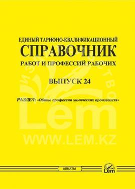 ЕТКС. Выпуск 24: Общие профессии химических производств