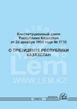 Конституционный Закон РК о Президенте Республики Казахстан