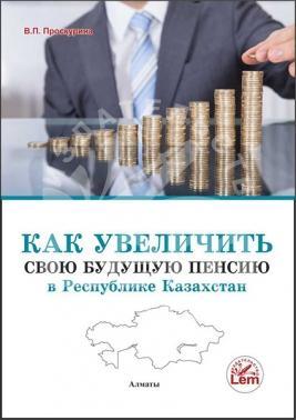 Как увеличить свою будущую пенсию в Республике Казхстан