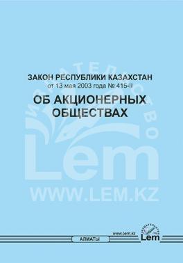 Закон об акционерных обществах