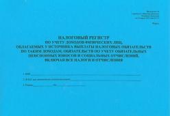 Налоговый регистр по учету доходов физических лиц, облагаемых у источника выплаты налоговых обязательств по таким доходам, обязательств по учету ОПВ и СО, включая все налоги и отчисления.