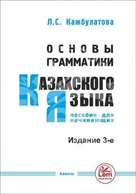 Основы грамматики казахского языка. Пособие для начинающих.