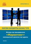 Кәсіби бағдарлы қазақ тілі. Жоғары оқу орындарының «Маркетинг» мамандығына арналған оқу құралы.