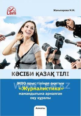 Кәсіби  қазақ тілі. ЖОО орыс тілінде оқитын  «Журналистика» мамандығына арналған оқу құралы