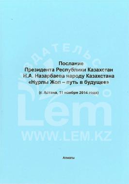 Послание Президента Республики Казахстан Н.А. Назарбаева «Нұрлы жол - путь в будущее»