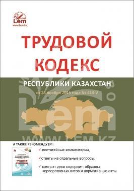 Трудовой кодекс Республики Казахстан от 23 ноября 2015 года № 414-V 00000007169