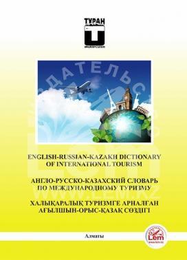 Англо-русско-казахский словарь по международному туризму