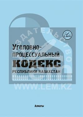 Уголовно процессуальный кодекс РК