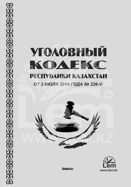Уголовный кодекс Республики Казхстан
