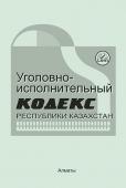 Уголовно исполнительный кодекс Республики Казахстан
