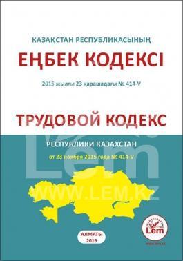 Трудовой кодекс Республики Казахстан от 23 ноября 2015 года № 414-V 00000007464