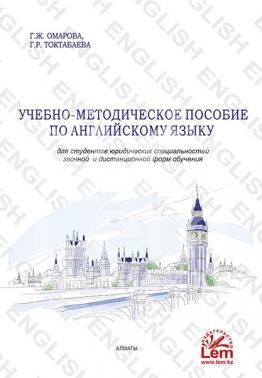 Учебно-методическое пособие по английскому языку