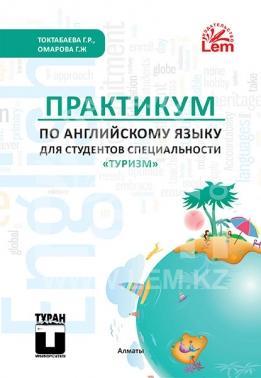 Практикум по английскому языку для студентов специальности