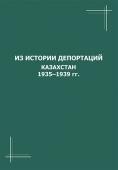 Из истории депортации. Казахстан 1935-1939гг. Сборник документов.