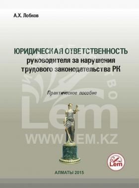 Юридическая ответственность руководителя за нарушение трудового законодательства Республики Казахстан