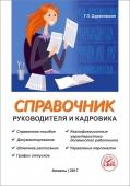 Справочник руководителя и кадровика
