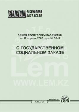 Закон РК о государственном социальном заказе