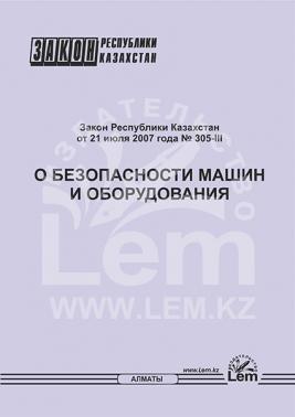 Закон РК о безопасности машин и оборудования