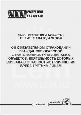 Закон РК об обязательном страховании гражданско-правовой ответственности владельцев объектов, деятельность которых связана с опасностью причинения вреда третьим лицам