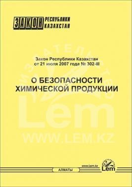 Закон РК о безопасности химической продукции