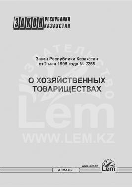 Закон РК о хозяйственных товариществах