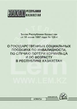 Закон РК о государственных социальных пособиях по инвалидности, по случаю потери кормильца и по возрасту