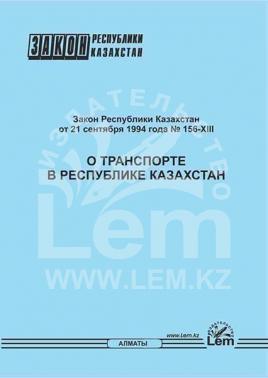 Закон о транспорте в Республике Казахстан