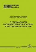 Закон РК о специальном государственном пособии в Республике Казахстан