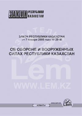 Закон РК об обороне и вооруженных силах