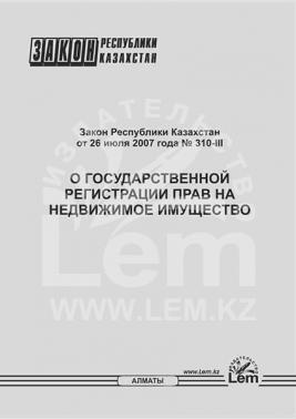 Закон РК о государственной регистрации прав на недвижимое имущество